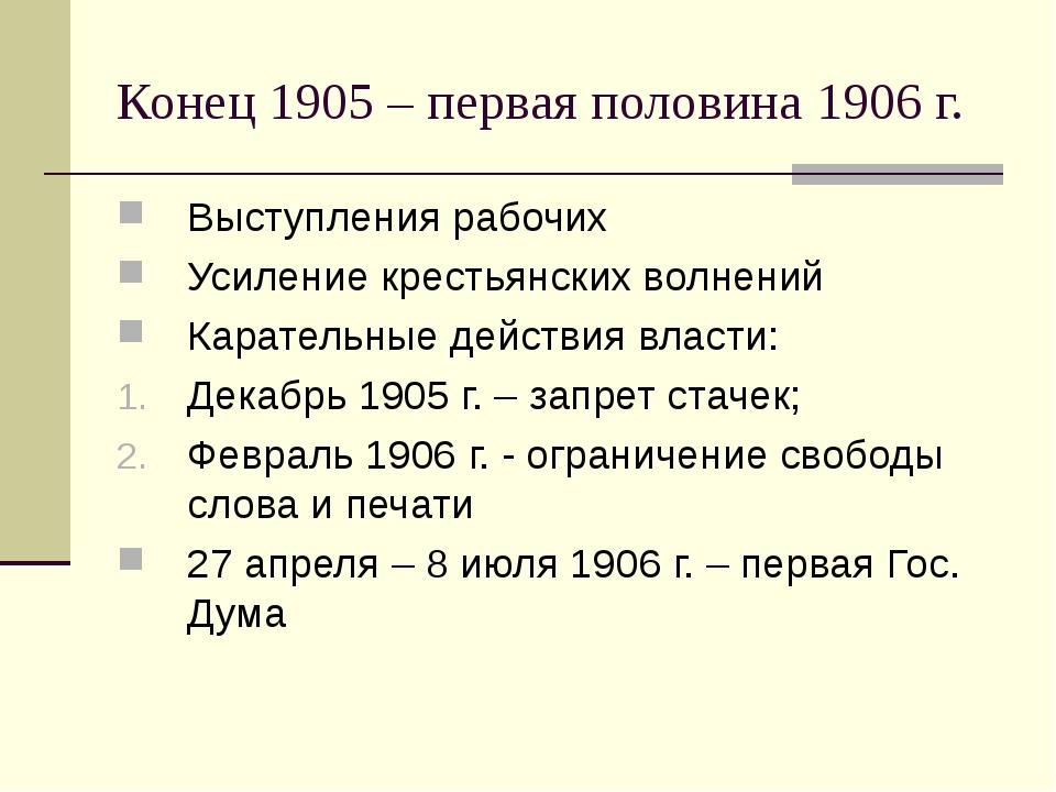 Конец 1905 – первая половина 1906 г. Выступления рабочих Усиление крестьянски...