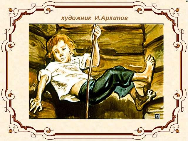 художник И.Архипов