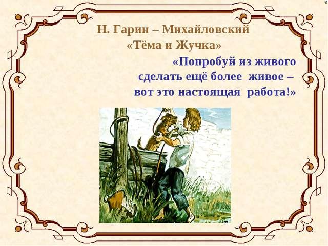 Н. Гарин – Михайловский «Тёма и Жучка» «Попробуй из живого сделать ещё более...