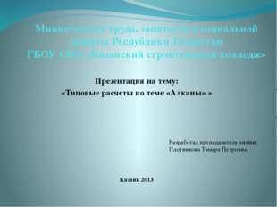 Министерство труда, занятости и социальной защиты Республики Татарстан ГБОУ С