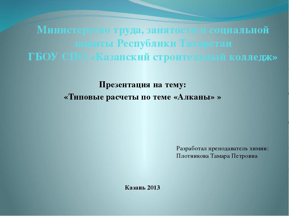 Министерство труда, занятости и социальной защиты Республики Татарстан ГБОУ С...