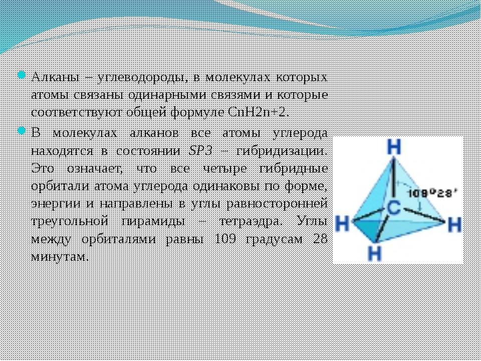 Алканы – углеводороды, в молекулах которых атомы связаны одинарными связями и...