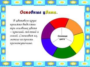 Основные цвета. В цветовом круге принято выделять три основных цвета – красн