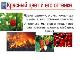 Языки пламени, огонь, пожар- как много в них оттенков красного. А сколько мы