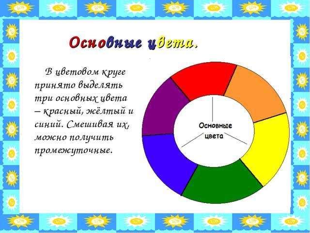 Основные цвета. В цветовом круге принято выделять три основных цвета – красн...