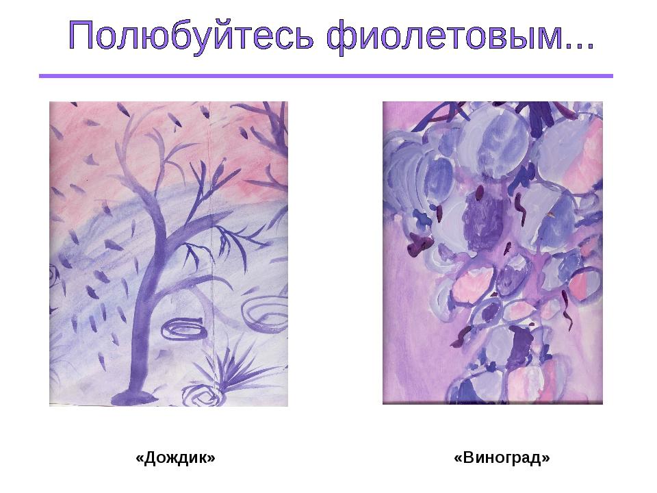«Дождик» «Виноград»