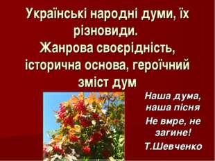 Українські народні думи, їх різновиди. Жанрова своєрідність, історична основа