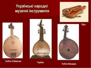 Українські народні музичні інструменти Кобза О.Вересая Торбан Кобза-бандура Л