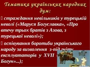 Тематика українських народних дум:  страждання невільників у турецькій невол