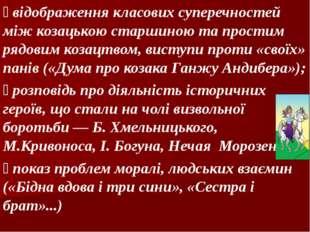  відображення класових суперечностей між козацькою старшиною та простим рядо