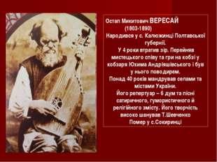 Остап Микитович ВЕРЕСАЙ (1803-1890) Народився у с. Калюжинці Полтавської губе