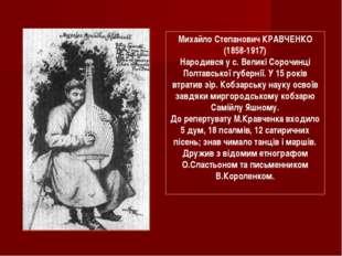 Михайло Степанович КРАВЧЕНКО (1858-1917) Народився у с. Великі Сорочинці Полт
