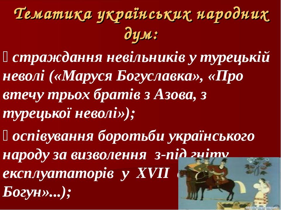 Тематика українських народних дум:  страждання невільників у турецькій невол...