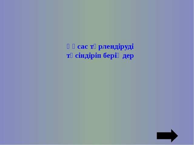 Практикалық тапсырма: Осьтік симметрия Центрлік симметрия Гомотетия