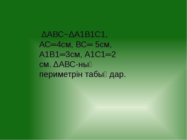 Үйге тапсырма Тест есептеріндегі жіберілген қателікті табу, оны түзеу 2. Бақы...