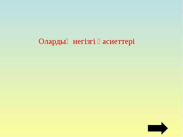 ΔАВС~ΔА1В1С1, АВС үшбұрышының периметрі 42 см, ал ΔА1В1С1-дің периметрі 14см...