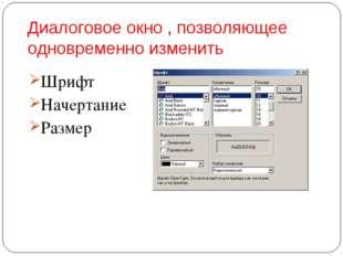 Диалоговое окно , позволяющее одновременно изменить Шрифт Начертание Размер