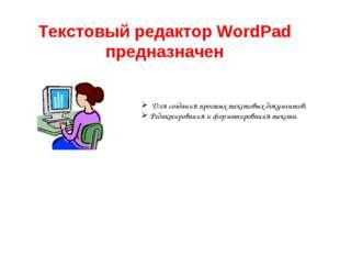 Текстовый редактор WordPad предназначен Для создания простых текстовых докуме