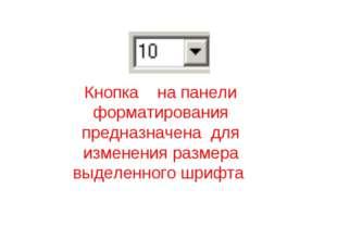 Кнопка на панели форматирования предназначена для изменения размера выделенно