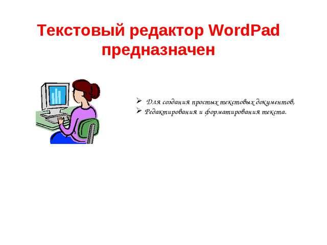 Текстовый редактор WordPad предназначен Для создания простых текстовых докуме...