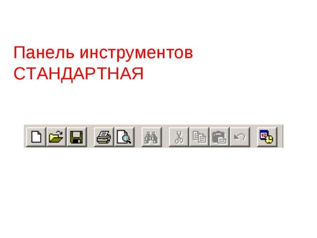 Панель инструментов СТАНДАРТНАЯ