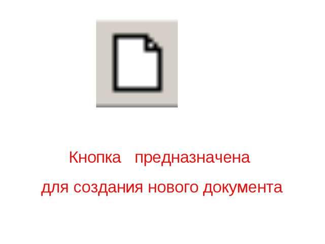 Кнопка предназначена для создания нового документа