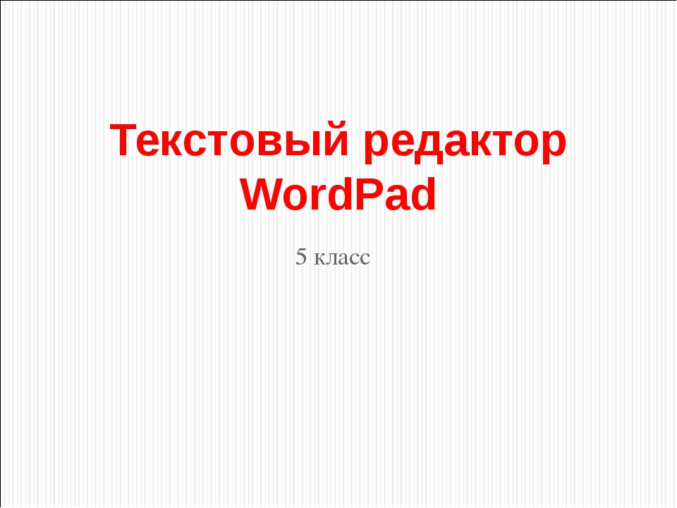 5 класс Текстовый редактор WordPad 2008-2009 уч.год