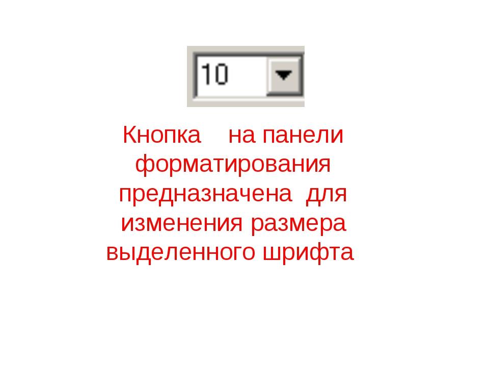 Кнопка на панели форматирования предназначена для изменения размера выделенно...