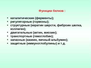 Функции белков : каталитические (ферменты); регуляторные (гормоны); структур