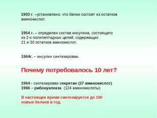 1954 г. – определен состав инсулина, состоящего из 2-х полипептидных цепей,