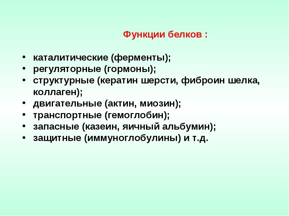Функции белков : каталитические (ферменты); регуляторные (гормоны); структур...