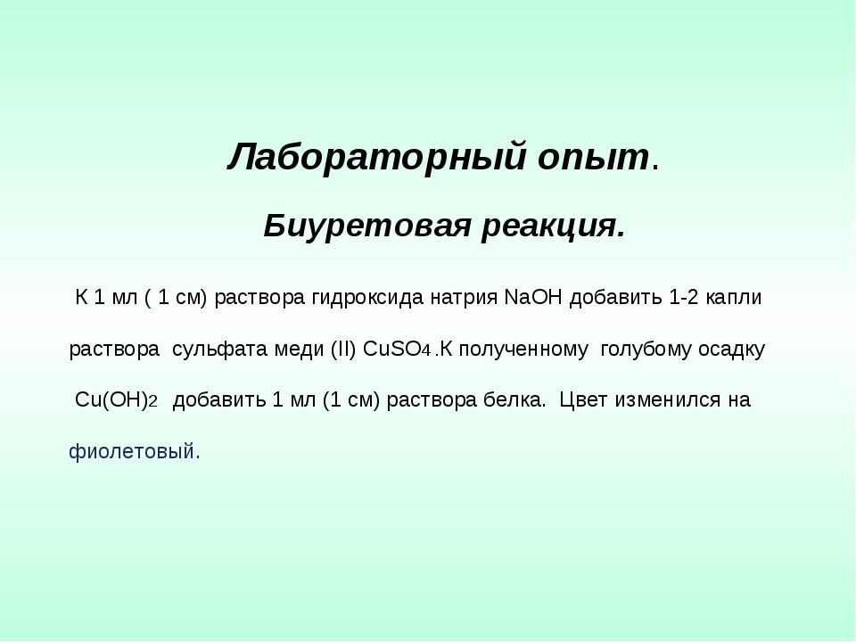 Лабораторный опыт. Биуретовая реакция. К 1 мл ( 1 см) раствора гидроксида нат...