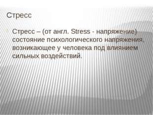 Стресс Стресс – (от англ. Stress - напряжение) состояние психологического нап