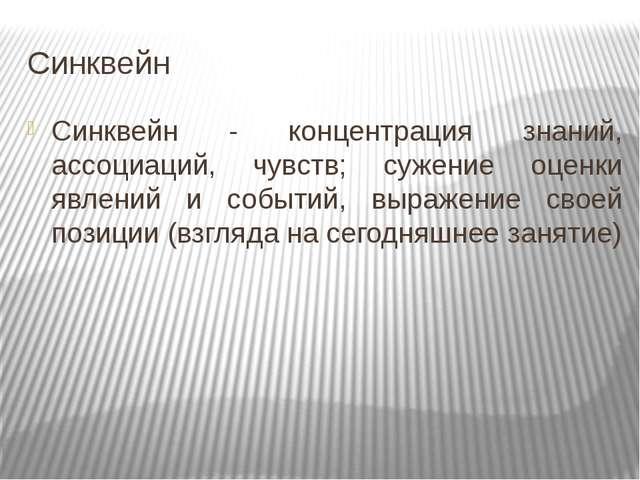 Синквейн Синквейн - концентрация знаний, ассоциаций, чувств; сужение оценки я...