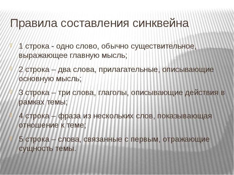 Правила составления синквейна 1 строка - одно слово, обычно существительное,...