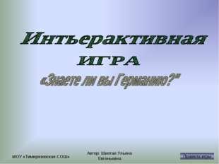 Автор: Шиятая Ульяна Евгеньевна МОУ «Тимирязевская СОШ» Автор: Шиятая Ульяна