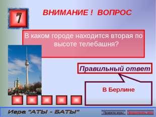 ВНИМАНИЕ ! ВОПРОС В каком городе находится вторая по высоте телебашня? Правил