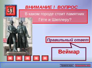 ВНИМАНИЕ ! ВОПРОС В каком городе стоит памятник Гёте и Шиллеру? Правильный от