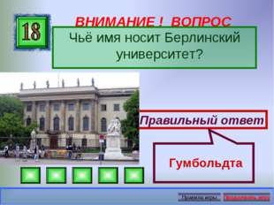 ВНИМАНИЕ ! ВОПРОС Чьё имя носит Берлинский университет? Правильный ответ Гумб
