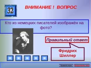ВНИМАНИЕ ! ВОПРОС Кто из немецких писателей изображён на фото? Правильный отв