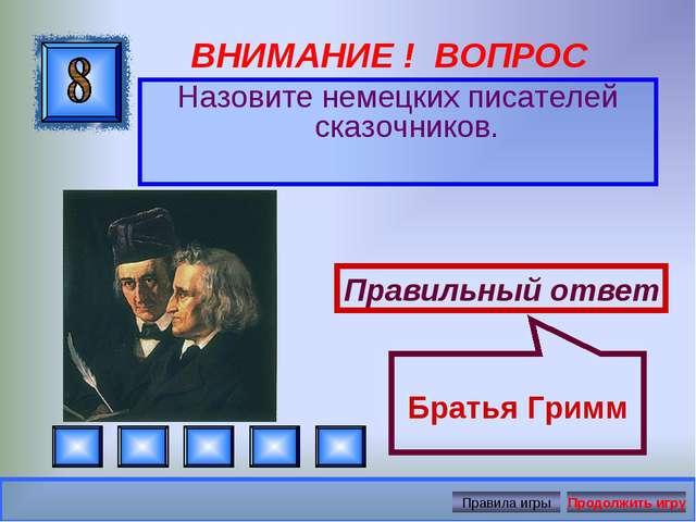 ВНИМАНИЕ ! ВОПРОС Назовите немецких писателей сказочников. Правильный ответ Б...