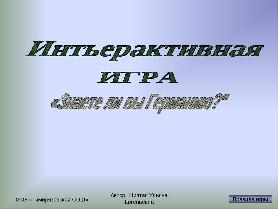 Автор: Шиятая Ульяна Евгеньевна МОУ «Тимирязевская СОШ» Автор: Шиятая Ульяна...