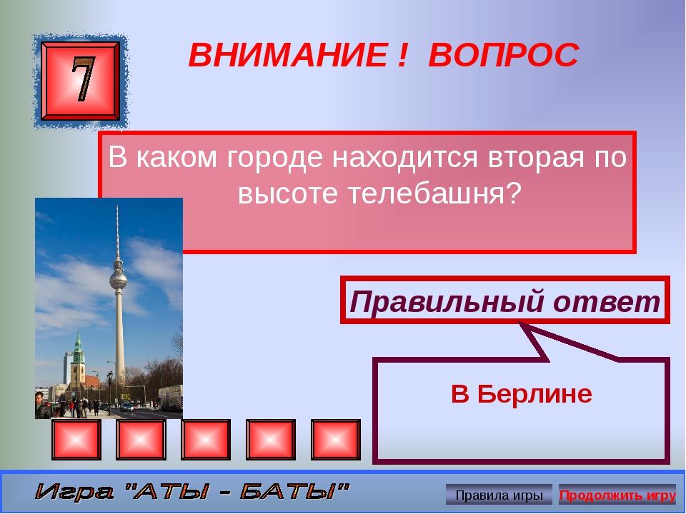 ВНИМАНИЕ ! ВОПРОС В каком городе находится вторая по высоте телебашня? Правил...