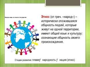 Народы мира, их языки и государства Этнос (от греч. «народ») – исторически сл