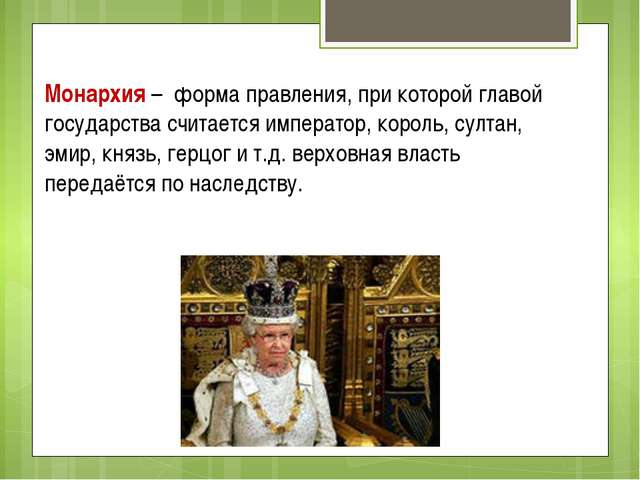 Монархия – форма правления, при которой главой государства считается императо...