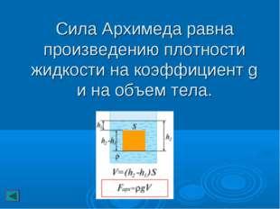 Сила Архимеда равна произведению плотности жидкости на коэффициент g и на объ