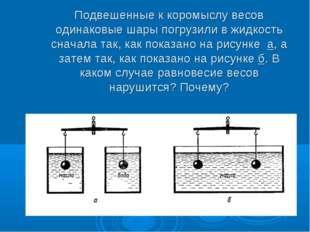 Подвешенные к коромыслу весов одинаковые шары погрузили в жидкость сначала т