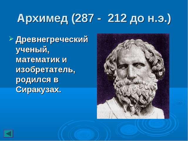 Архимед (287 - 212 до н.э.) Древнегреческий ученый, математик и изобретатель,...
