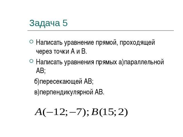 Задача 5 Написать уравнение прямой, проходящей через точки А и В. Написать ур...