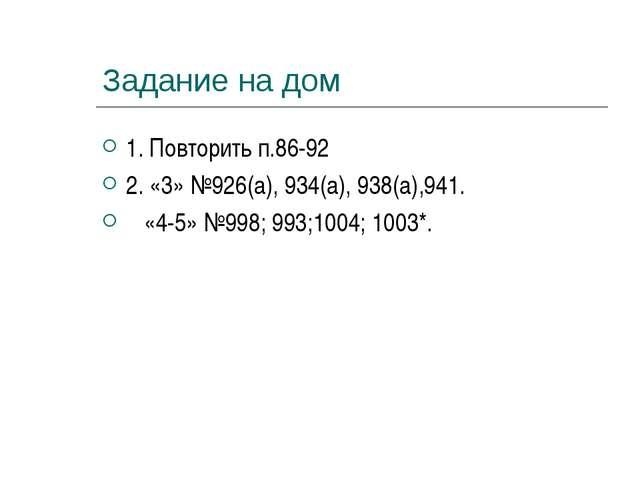 Задание на дом 1. Повторить п.86-92 2. «3» №926(а), 934(а), 938(а),941. «4-5»...